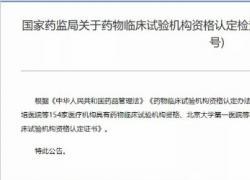 爱尔眼科重庆特区总院顺利通过药物临床试验机构(GCP)资格认定