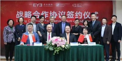 爱尔眼科与新加坡两大眼科医疗机构达成战略合作
