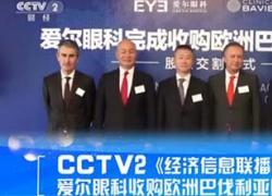 新闻集锦:爱尔眼科医院集团收购欧洲巴伐利亚眼科