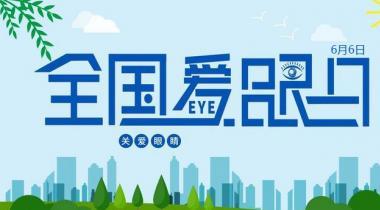 6月6日全国爱眼日,爱尔眼科重庆特区提醒您关爱眼健康