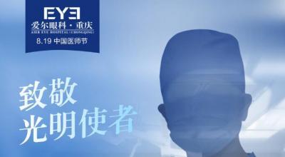 致敬医师节|爱尔眼科重庆特区2020金口碑及优秀医生