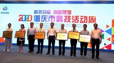 重庆爱尔挂牌重庆眼健康科普基地 致力于科学防治眼病