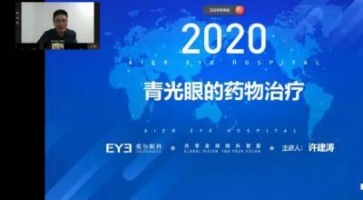 """""""青光眼的药物治疗""""重庆特区青光眼学组线上视频培训第二讲顺利开"""