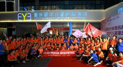 300余人徒步夜行7公里用脚步丈量健康生活