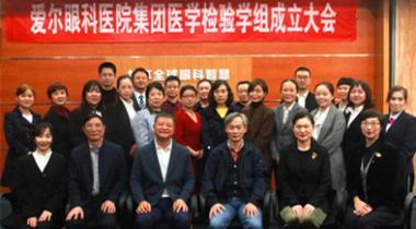 前进无止境 发展无穷期 集团医学检验学组正式成立
