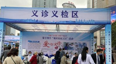 """重庆爱尔眼健康科普基地开展第十四个""""重庆农民工日""""义诊活动"""
