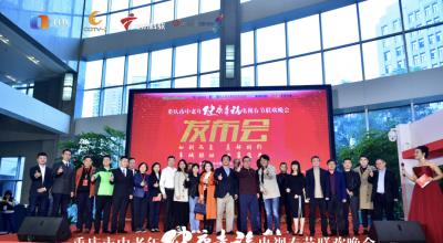 重庆爱尔助力2021重庆市中老年健康幸福电视春节联欢晚会