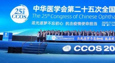 """CCOS 2020大咖云集,南坪爱尔专家团鹭岛""""论道"""""""