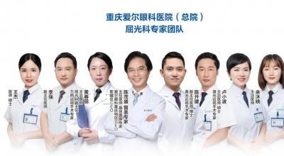 热烈祝贺知名屈光手术专家正式加盟重庆爱尔眼科医院(总院)